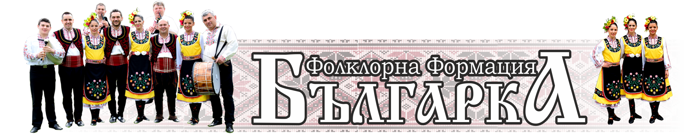 Формация Българка